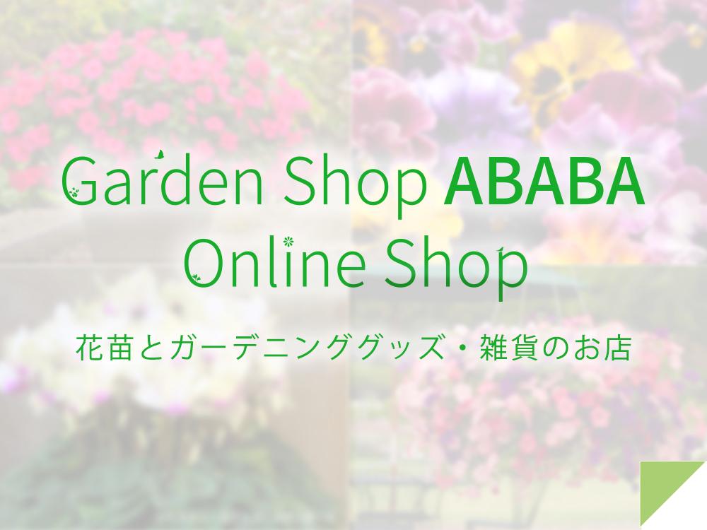 ABABAオンラインショップ